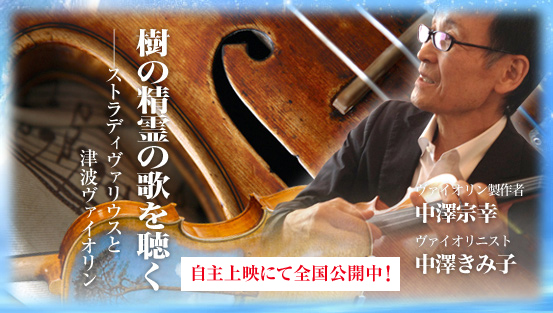 地球交響曲 第八番|樹の精霊の歌を聴く -ストラディバリウスと津波ヴァイオリン ヴァイオリン製作者:中澤宗幸 ヴァイオリニスト:中澤きみ子