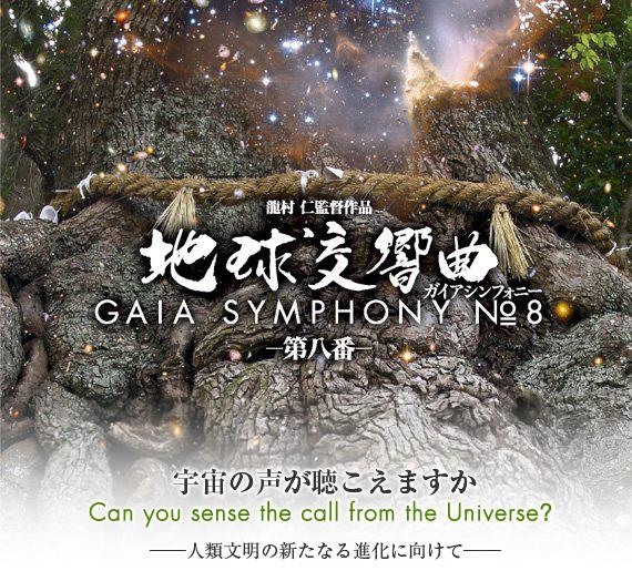 宇宙の声が聴こえますか Can you sense the calling from UNIVERSE? ~人類文明の新たなる進化に向けて~
