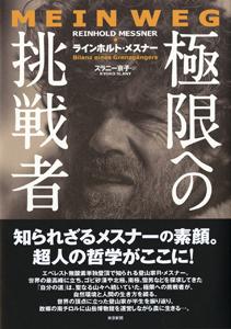 ラインホルト・メスナー著「極限への挑戦者」発売中! | GAIA SYMPHONY ...