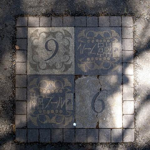 神宮プール8