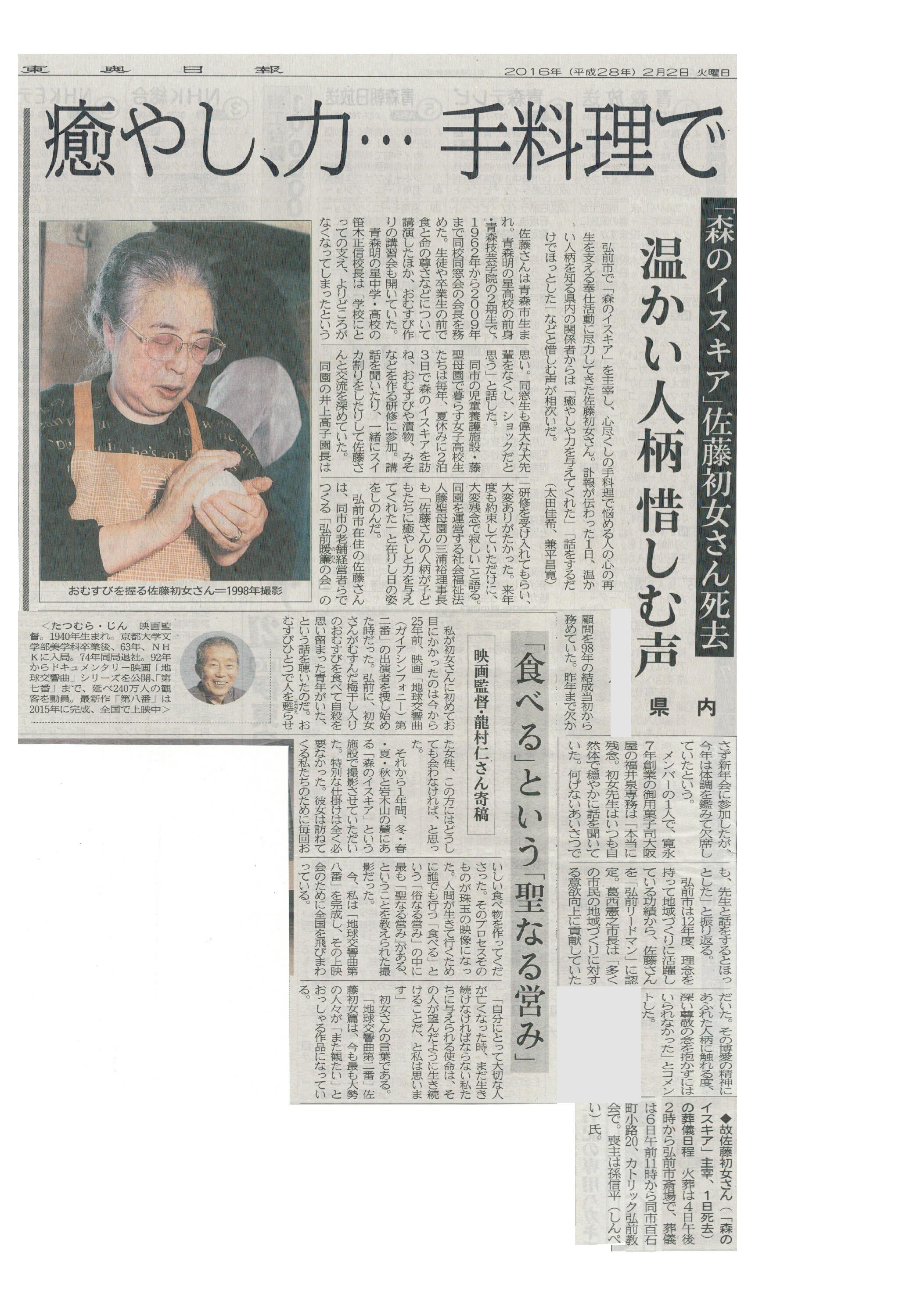 東奥日報160202