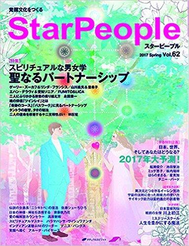 StarPeople表紙