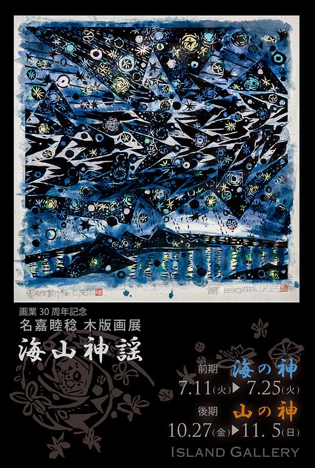 名嘉睦稔木版画展『海山神謡』