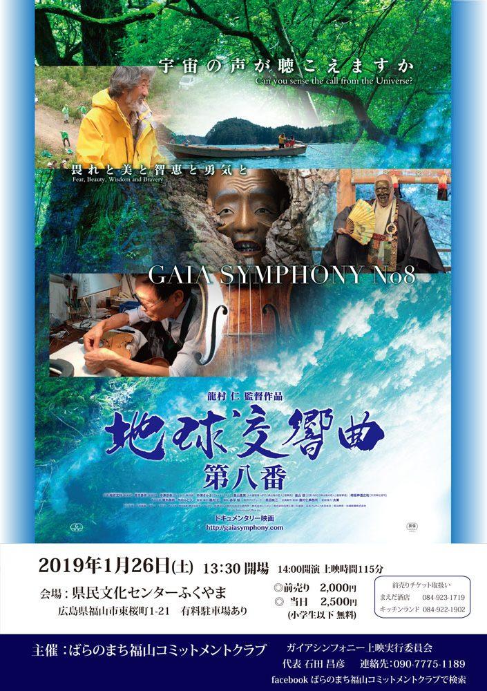 new 広島 1 26 第八番 上映 gaia symphony ガイアシンフォニー