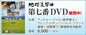 地球交響曲 第七番 DVD 発売中!