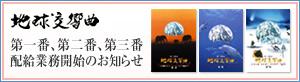 地球交響曲第一番、第二番、第三番配給業務開始のお知らせ