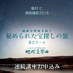 龍村仁 連続講座2016「地球交響曲を紡ぐ~秘められた宝探しの旅~」