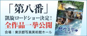 「地球交響曲第八番」凱旋ロードショー決定! 全作品一挙に公開@東京都写真美術館