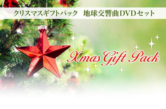 Xmas Gift Pack